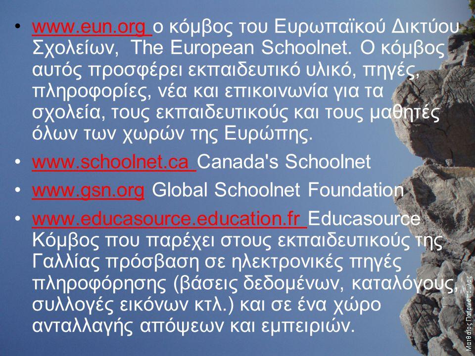 www.eun.org o κόμβος του Ευρωπαϊκού Δικτύου Σχολείων, The European Schoolnet. Ο κόμβος αυτός προσφέρει εκπαιδευτικό υλικό, πηγές, πληροφορίες, νέα και