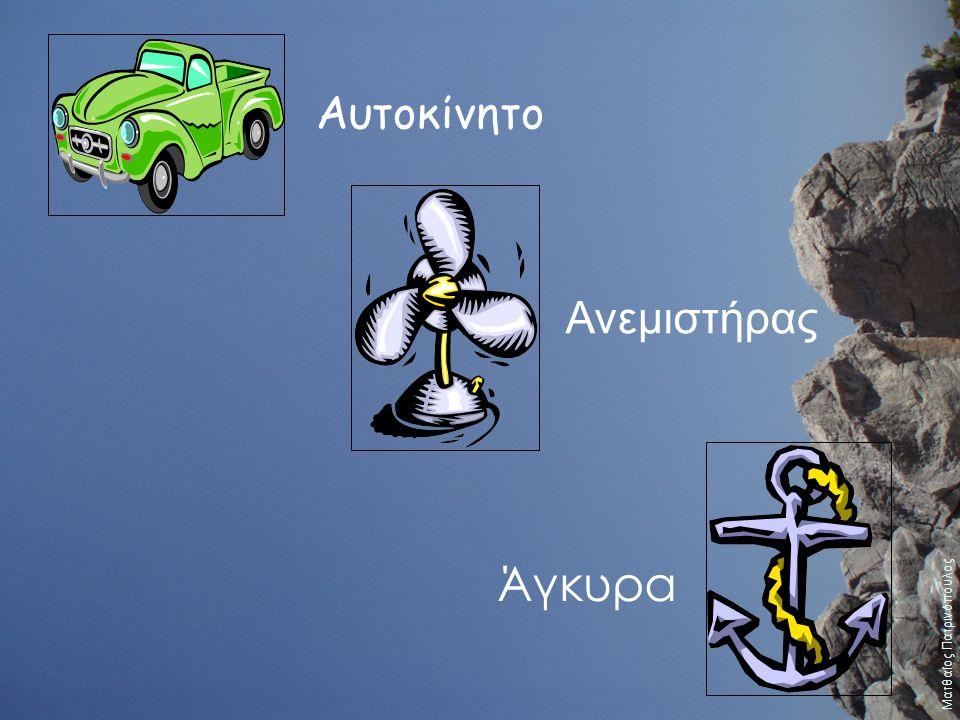 Ανεμιστήρας Αυτοκίνητο Άγκυρα Ματθαίος Πατρινόπουλος