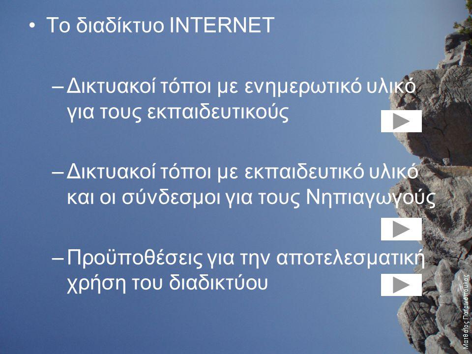 Το διαδίκτυο ΙΝΤΕRNET –Δικτυακοί τόποι με ενημερωτικό υλικό για τους εκπαιδευτικούς –Δικτυακοί τόποι με εκπαιδευτικό υλικό και οι σύνδεσμοι για τους Νηπιαγωγούς –Προϋποθέσεις για την αποτελεσματική χρήση του διαδικτύου Ματθαίος Πατρινόπουλος