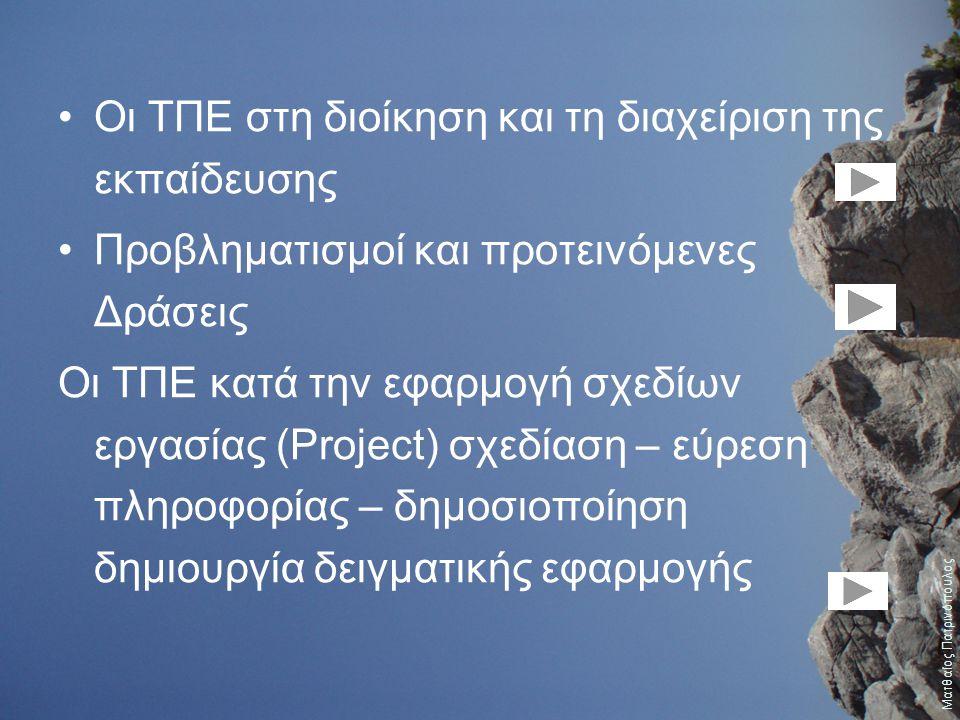 Οι ΤΠΕ στη διοίκηση και τη διαχείριση της εκπαίδευσης Προβληματισμοί και προτεινόμενες Δράσεις Οι ΤΠΕ κατά την εφαρμογή σχεδίων εργασίας (Project) σχεδίαση – εύρεση πληροφορίας – δημοσιοποίηση δημιουργία δειγματικής εφαρμογής Ματθαίος Πατρινόπουλος