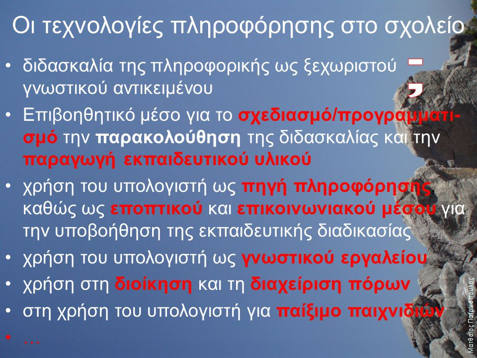 H ΠΛΗΡΟΦΟΡΙΚΗ ΣΤΟ ΝΗΠΙΑΓΩΓΕΙΟ (μέσα από το αναλυτικό πρόγραμμα σπουδών) Ματθαίος Πατρινόπουλος
