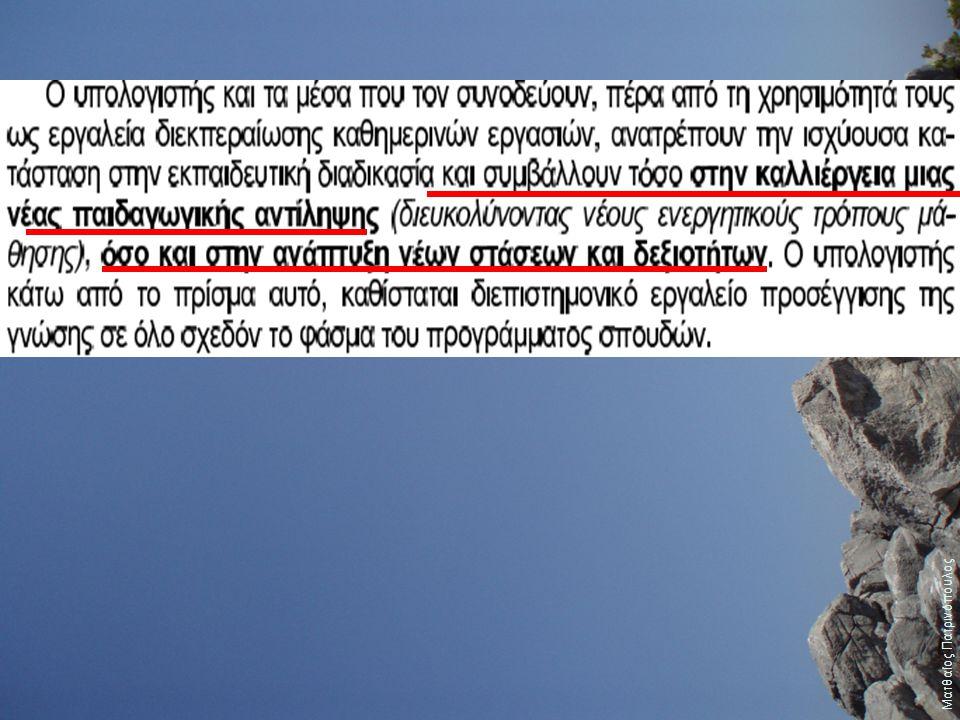 Ανεμιστήρας Αυτοκίνητο Άγκυρα Ακρίδα Αερο π λάνο Αγελάδα Ματθαίος Πατρινόπουλος
