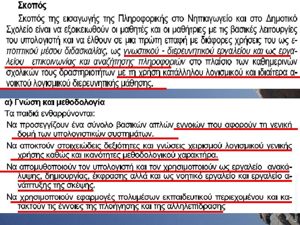 Κόκκινο Κίτρινο Πράσινο Μπλε Πορτοκαλί Μαύρο Άσπρο Ματθαίος Πατρινόπουλος