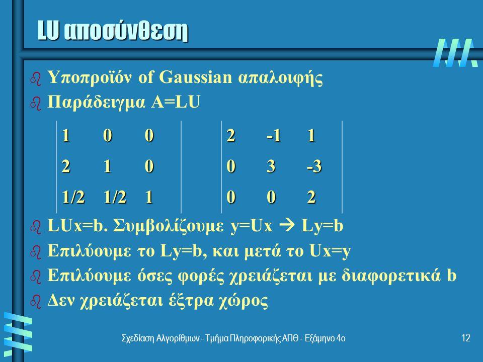 Σχεδίαση Αλγορίθμων - Τμήμα Πληροφορικής ΑΠΘ - Εξάμηνο 4ο12 LU αποσύνθεση b b Υποπροϊόν of Gaussian απαλοιφής b b Παράδειγμα A=LU b b LUx=b. Συμβολίζο
