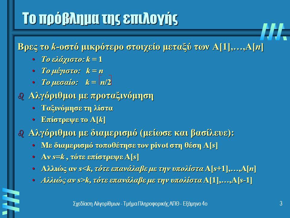 Σχεδίαση Αλγορίθμων - Τμήμα Πληροφορικής ΑΠΘ - Εξάμηνο 4ο3 Το πρόβλημα της επιλογής Βρες το k-οστό μικρότερο στοιχείο μεταξύ των A[1],…,A[n] Το ελάχισ