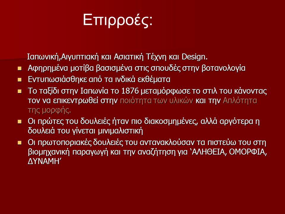 Ιαπωνική,Αιγυπτιακή και Ασιατική Τέχνη και Design.
