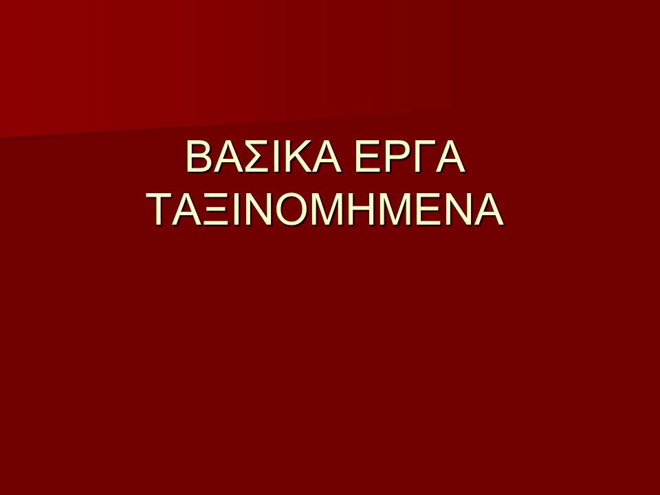 ΒΑΣΙΚΑ ΕΡΓΑ ΤΑΞΙΝΟΜΗΜΕΝΑ