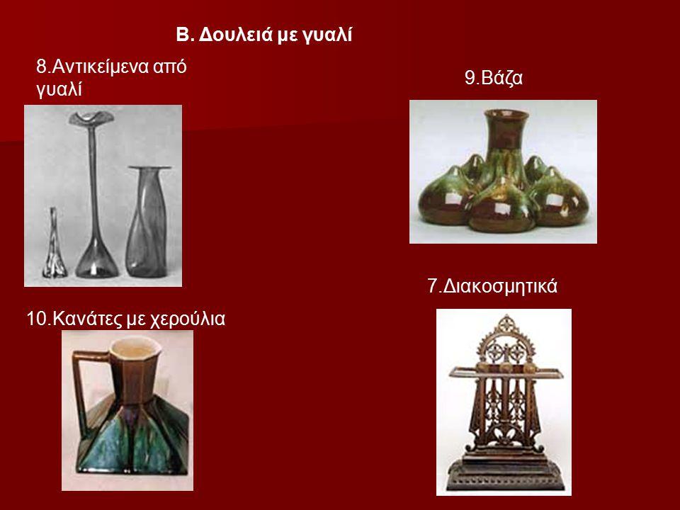 8.Αντικείμενα από γυαλί 9.Βάζα Β. Δουλειά με γυαλί 10.Κανάτες με χερούλια 7.Διακοσμητικά