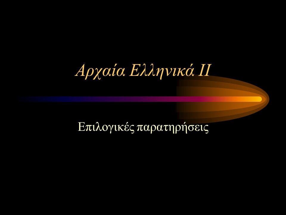Αρχαία Ελληνικά ΙΙ Επιλογικές παρατηρήσεις
