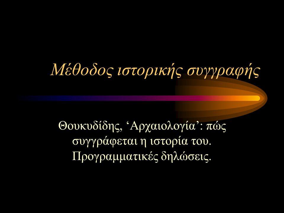 Μέθοδος ιστορικής συγγραφής Θουκυδίδης, 'Αρχαιολογία': πώς συγγράφεται η ιστορία του. Προγραμματικές δηλώσεις.