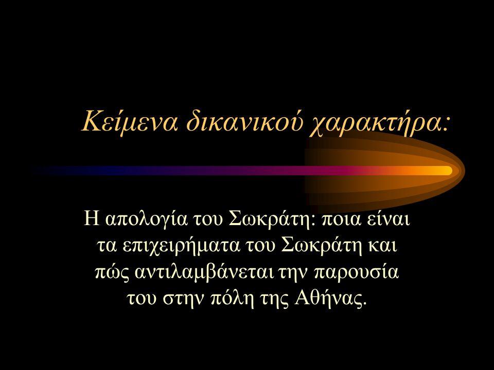 Κείμενα δικανικού χαρακτήρα: Η απολογία του Σωκράτη: ποια είναι τα επιχειρήματα του Σωκράτη και πώς αντιλαμβάνεται την παρουσία του στην πόλη της Αθήνας.