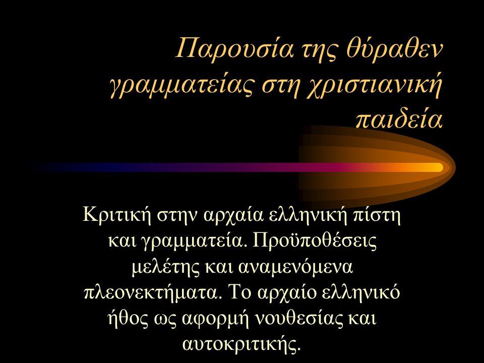Παρουσία της θύραθεν γραμματείας στη χριστιανική παιδεία Κριτική στην αρχαία ελληνική πίστη και γραμματεία.