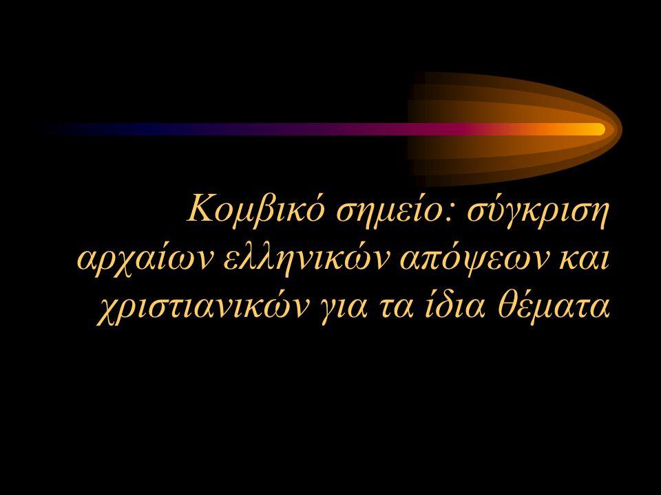 Κομβικό σημείο: σύγκριση αρχαίων ελληνικών απόψεων και χριστιανικών για τα ίδια θέματα
