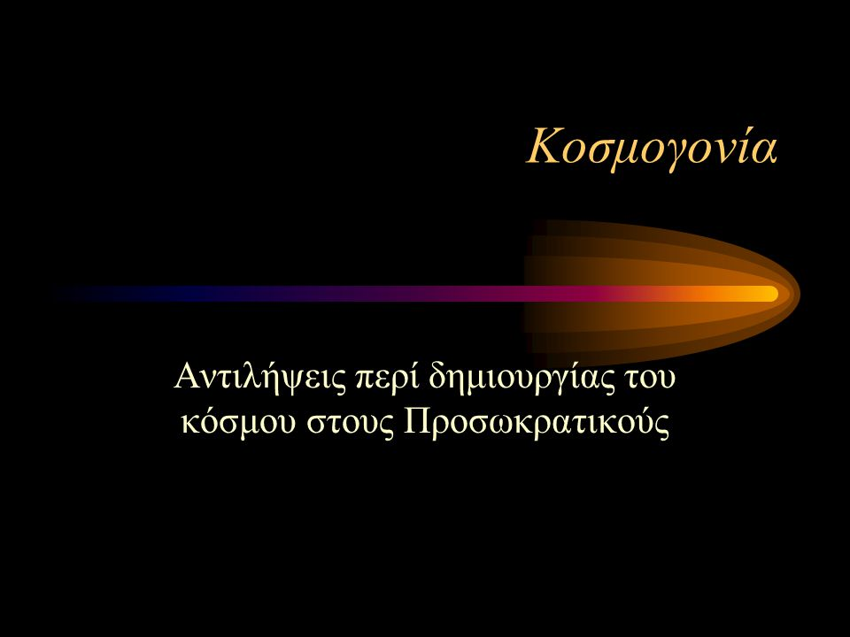 Κοσμογονία Αντιλήψεις περί δημιουργίας του κόσμου στους Προσωκρατικούς