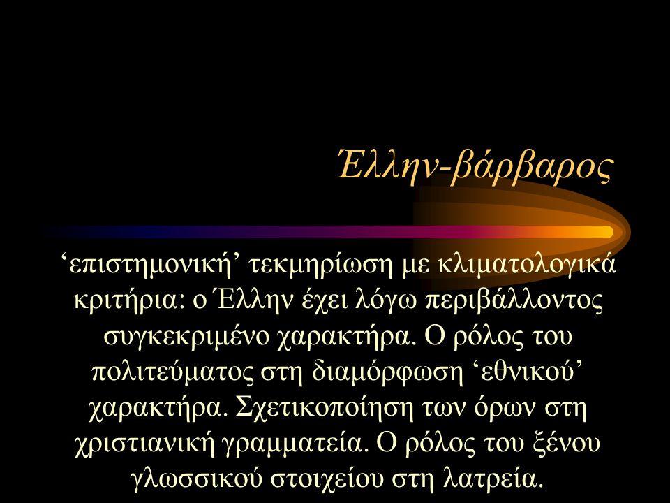 Έλλην-βάρβαρος 'επιστημονική' τεκμηρίωση με κλιματολογικά κριτήρια: ο Έλλην έχει λόγω περιβάλλοντος συγκεκριμένο χαρακτήρα. Ο ρόλος του πολιτεύματος σ
