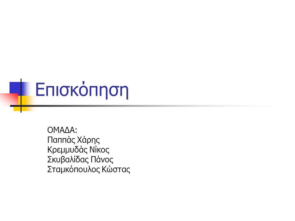 Επισκόπηση ΟΜΑΔΑ: Παππάς Χάρης Κρεμμυδάς Νίκος Σκυβαλίδας Πάνος Σταμκόπουλος Κώστας