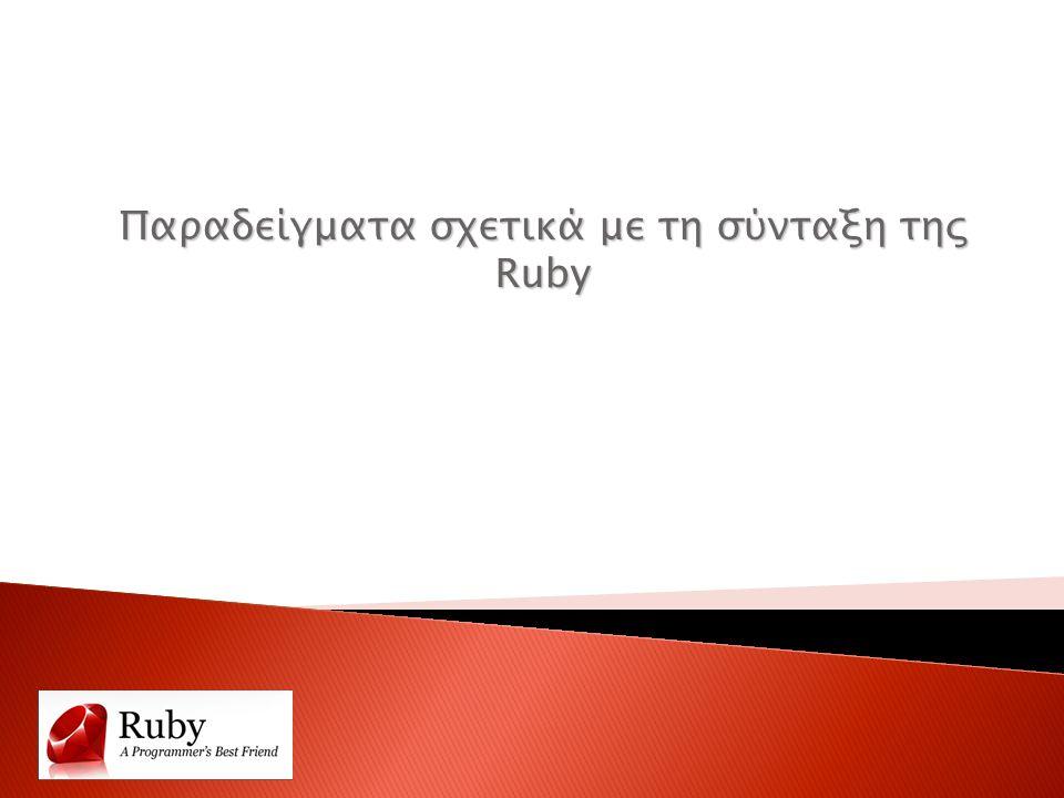 Παραδείγματα σχετικά με τη σύνταξη της Ruby