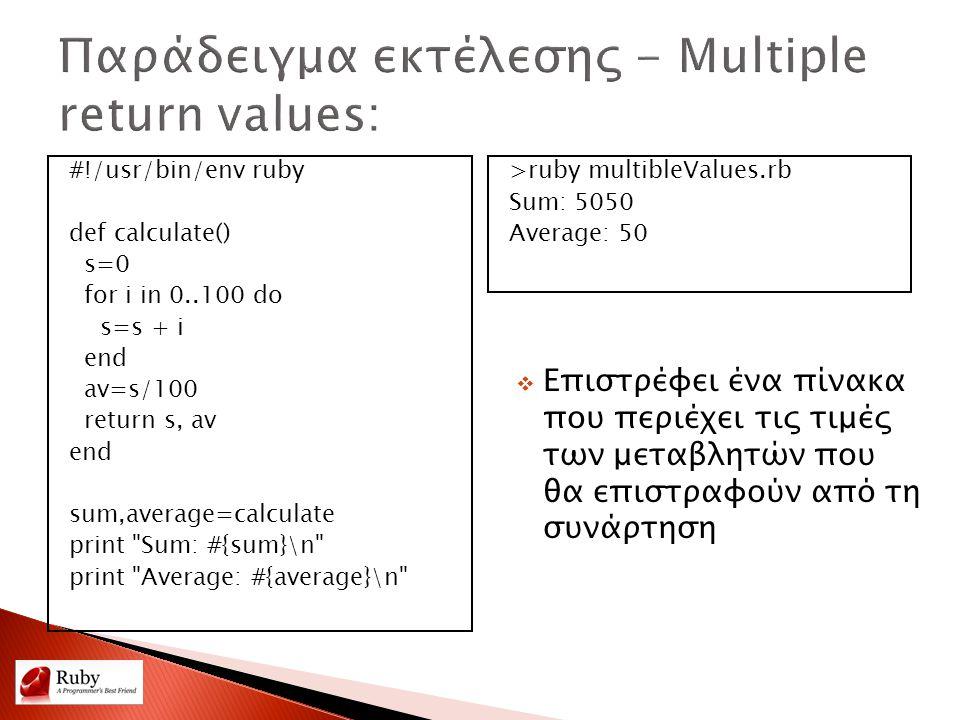 #!/usr/bin/env ruby def calculate() s=0 for i in 0..100 do s=s + i end av=s/100 return s, av end sum,average=calculate print