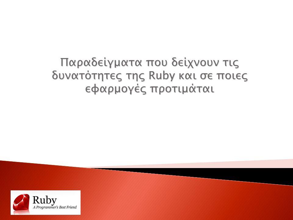 Παραδείγματα που δείχνουν τις δυνατότητες της Ruby και σε ποιες εφαρμογές προτιμάται