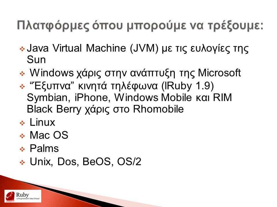 " Java Virtual Machine (JVM) με τις ευλογίες της Sun  Windows χάρις στην ανάπτυξη της Microsoft  ""Έξυπνα"" κινητά τηλέφωνα (lRuby 1.9) Symbian, iPhon"
