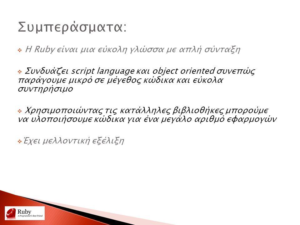  Η Ruby είναι μια εύκολη γλώσσα με απλή σύνταξη  Συνδυάζει script language και object oriented συνεπώς παράγουμε μικρό σε μέγεθος κώδικα και εύκολα