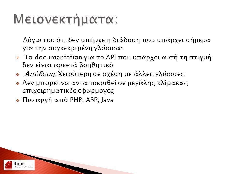 Λόγω του ότι δεν υπήρχε η διάδοση που υπάρχει σήμερα για την συγκεκριμένη γλώσσα:  Το documentation για το API που υπάρχει αυτή τη στιγμή δεν είναι α