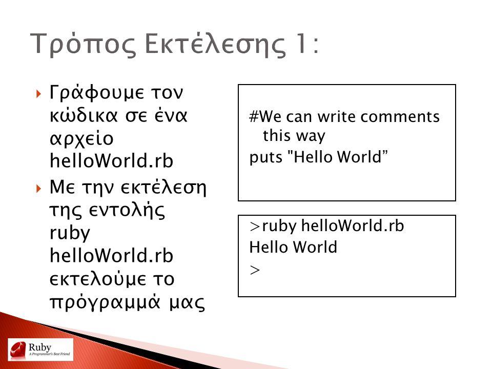  Γράφουμε τον κώδικα σε ένα αρχείο helloWorld.rb  Με την εκτέλεση της εντολής ruby helloWorld.rb εκτελούμε το πρόγραμμά μας #We can write comments t