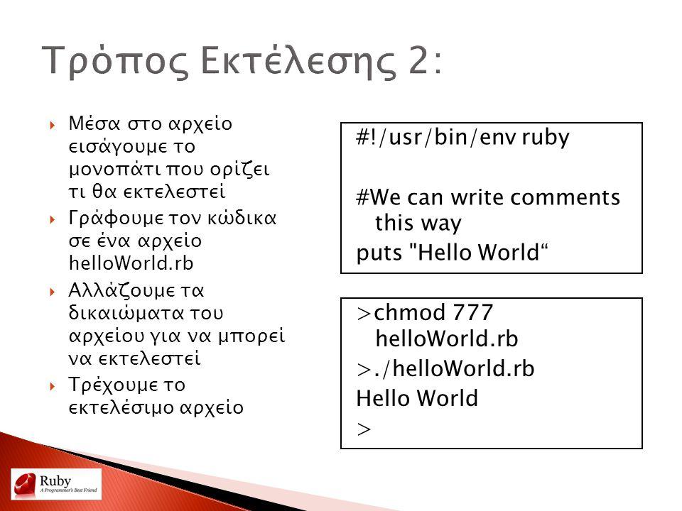  Μέσα στο αρχείο εισάγουμε το μονοπάτι που ορίζει τι θα εκτελεστεί  Γράφουμε τον κώδικα σε ένα αρχείο helloWorld.rb  Αλλάζουμε τα δικαιώματα του αρ
