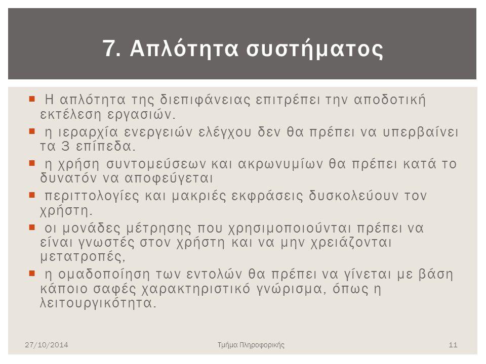 7. Απλότητα συστήματος  Η απλότητα της διεπιφάνειας επιτρέπει την αποδοτική εκτέλεση εργασιών.  η ιεραρχία ενεργειών ελέγχου δεν θα πρέπει να υπερβα