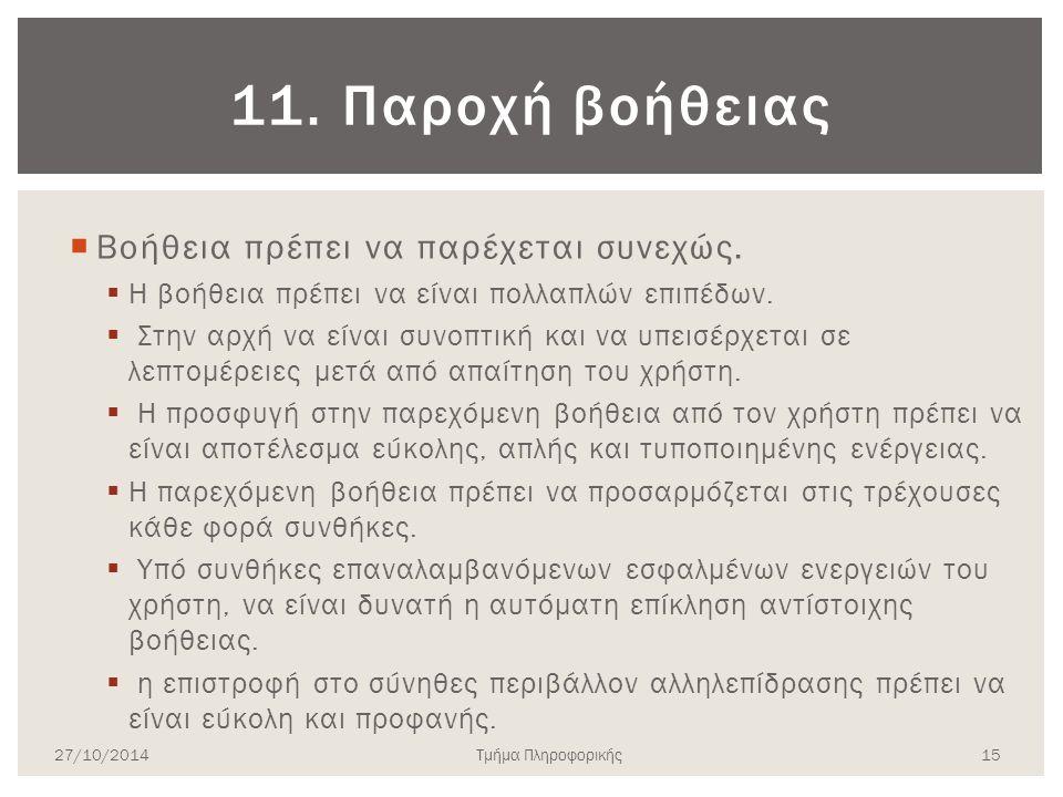 11. Παροχή βοήθειας  Βοήθεια πρέπει να παρέχεται συνεχώς.  Η βοήθεια πρέπει να είναι πολλαπλών επιπέδων.  Στην αρχή να είναι συνοπτική και να υπεισ