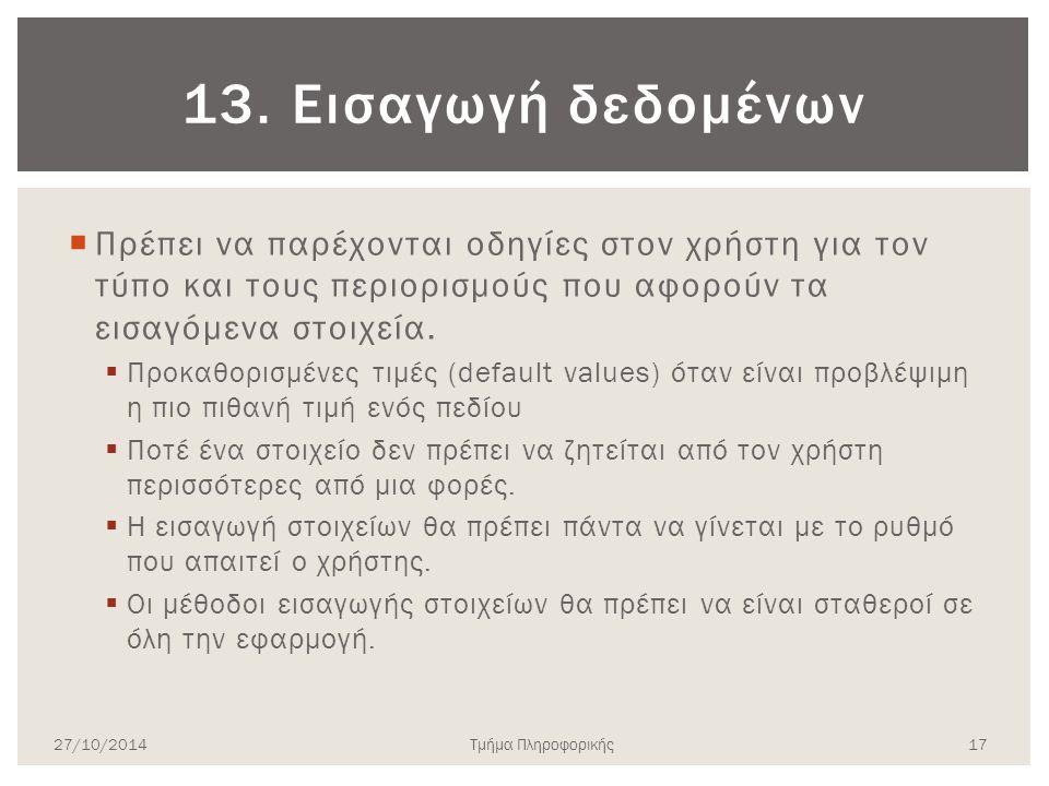 13. Εισαγωγή δεδομένων  Πρέπει να παρέχονται οδηγίες στον χρήστη για τον τύπο και τους περιορισμούς που αφορούν τα εισαγόμενα στοιχεία.  Προκαθορισμ