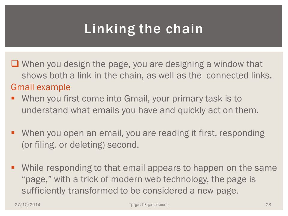 Τμήμα Πληροφορικής Linking the chain  When you design the page, you are designing a window that shows both a link in the chain, as well as the connected links.