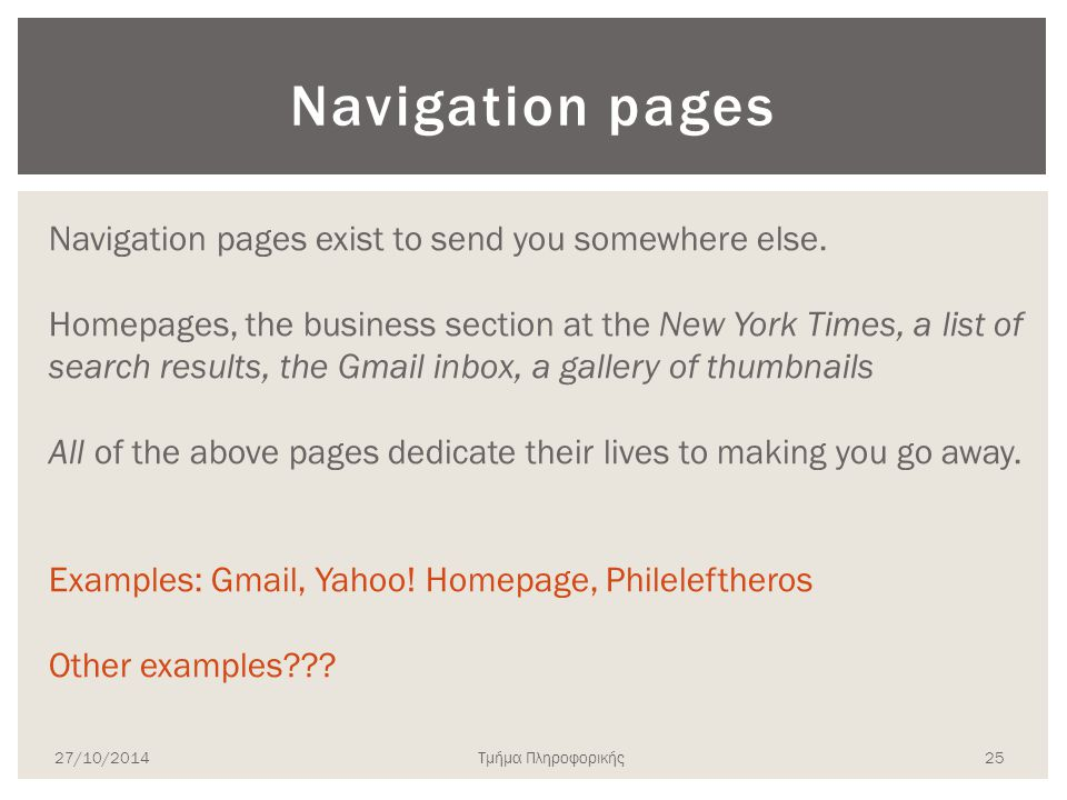 Τμήμα Πληροφορικής Navigation pages Navigation pages exist to send you somewhere else. Homepages, the business section at the New York Times, a list o