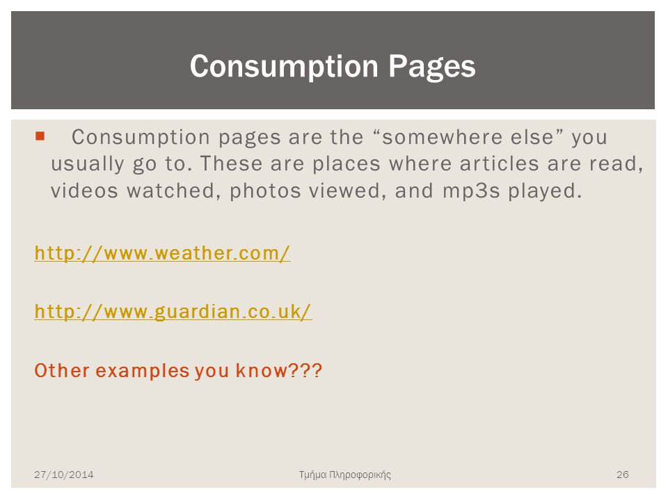 Τμήμα Πληροφορικής  Consumption pages are the somewhere else you usually go to.