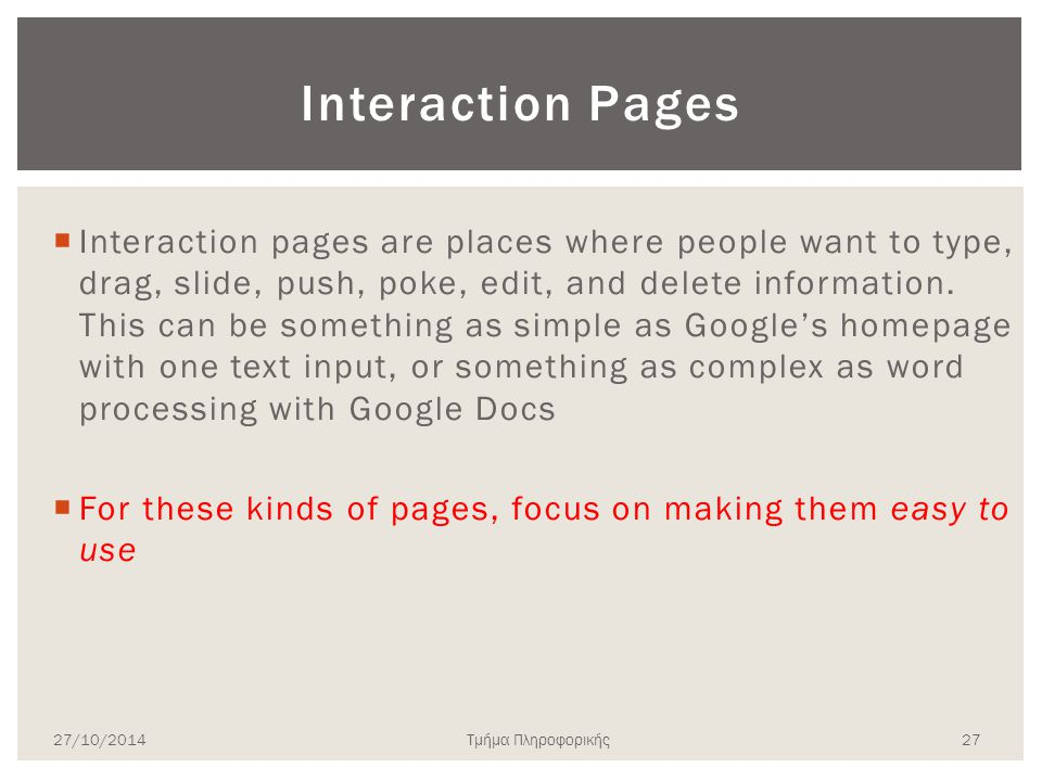 Τμήμα Πληροφορικής Interaction Pages  Interaction pages are places where people want to type, drag, slide, push, poke, edit, and delete information.