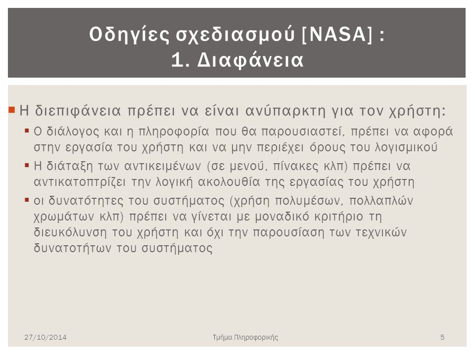 Οδηγίες σχεδιασμού [NASA] : 1.