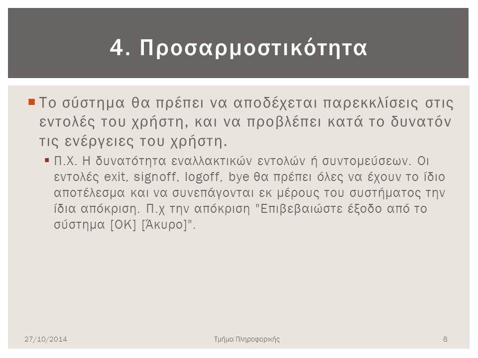 Τμήμα Πληροφορικής  When moving from box to page, you should match a user's tasks with the appropriate page type.