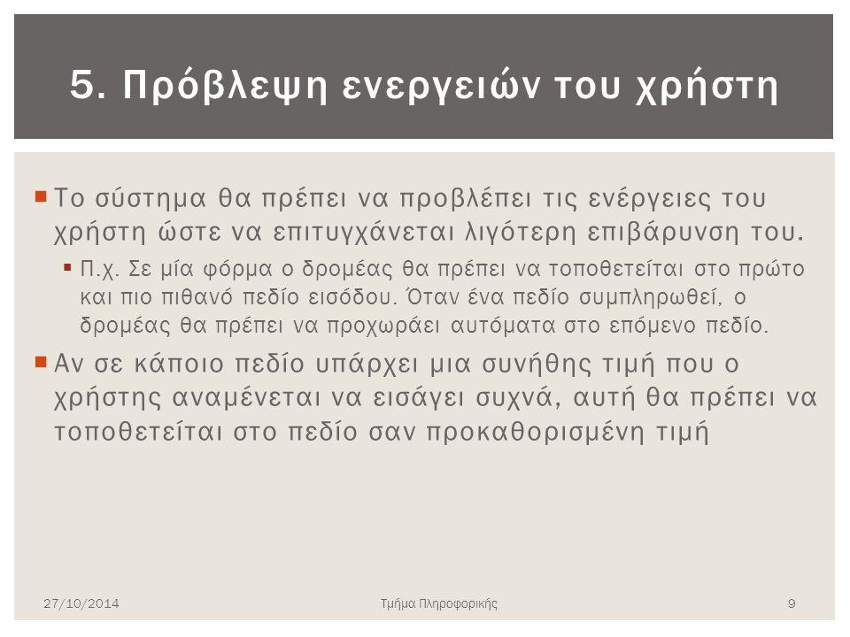 Τμήμα Πληροφορικής  We always have to balance clarity with efficiency in our design.