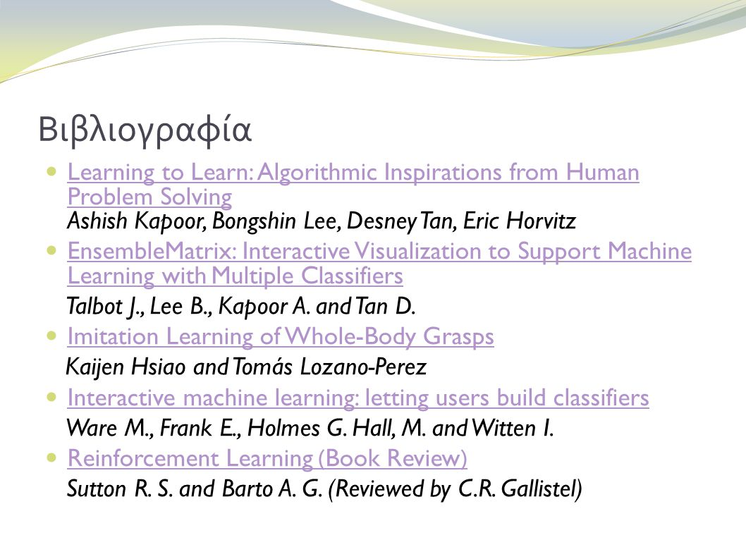 Βιβλιογραφία Learning to Learn: Algorithmic Inspirations from Human Problem Solving Ashish Kapoor, Bongshin Lee, Desney Tan, Eric Horvitz Learning to