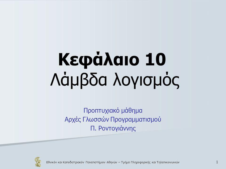Εθνικόν και Καποδιστριακόν Πανεπιστήμιον Αθηνών – Τμήμα Πληροφορικής και Τηλεπικοινωνιών 112 Παράδειγμα Η στρατηγική της αναγωγής κανονικής σειράς οδηγεί τελικά την αναγωγή του όρου (λx.λy.y)Ω στην τιμή λy.y Το ίδιο αποτέλεσμα προκύπτει στη γλώσσα Algol 60, αν ορισθούν οι συναρτήσεις και στη συνέχεια αποτιμηθεί η έκφραση f(g) στον επόμενο κώδικα: