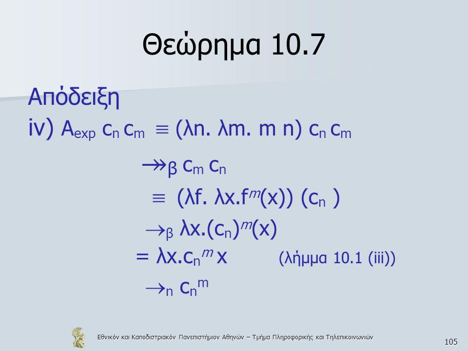 Εθνικόν και Καποδιστριακόν Πανεπιστήμιον Αθηνών – Τμήμα Πληροφορικής και Τηλεπικοινωνιών 105 Θεώρημα 10.7 Απόδειξη iv) A exp c n c m  (λn. λm. m n) c