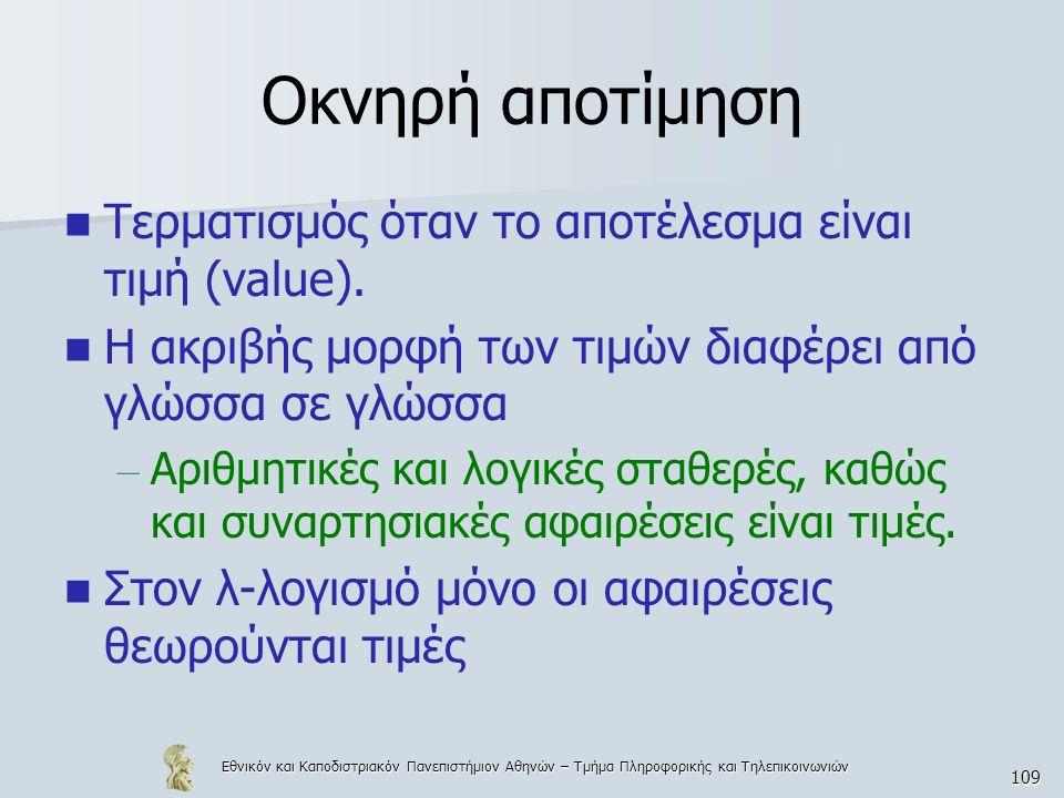 Εθνικόν και Καποδιστριακόν Πανεπιστήμιον Αθηνών – Τμήμα Πληροφορικής και Τηλεπικοινωνιών 109 Οκνηρή αποτίμηση Τερματισμός όταν το αποτέλεσμα είναι τιμή (value).