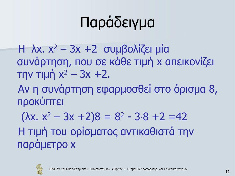 Εθνικόν και Καποδιστριακόν Πανεπιστήμιον Αθηνών – Τμήμα Πληροφορικής και Τηλεπικοινωνιών 11 Παράδειγμα Η λx. x 2 – 3x +2 συμβολίζει μία συνάρτηση, που