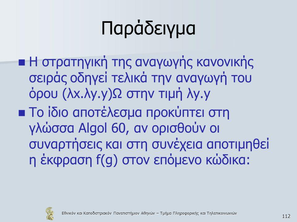 Εθνικόν και Καποδιστριακόν Πανεπιστήμιον Αθηνών – Τμήμα Πληροφορικής και Τηλεπικοινωνιών 112 Παράδειγμα Η στρατηγική της αναγωγής κανονικής σειράς οδη