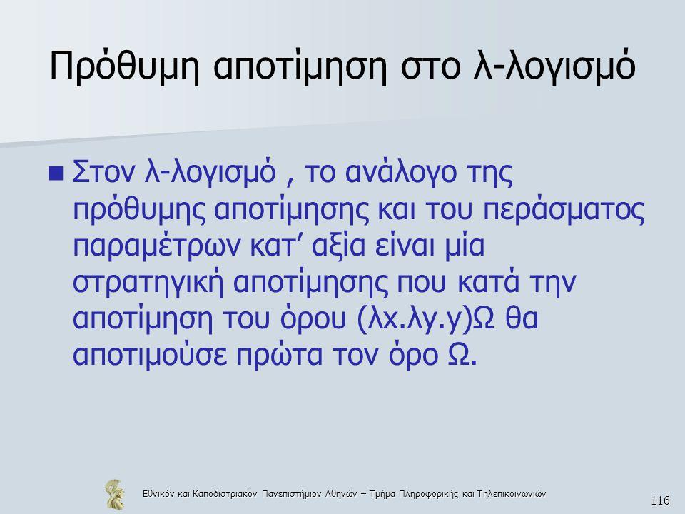 Εθνικόν και Καποδιστριακόν Πανεπιστήμιον Αθηνών – Τμήμα Πληροφορικής και Τηλεπικοινωνιών 116 Πρόθυμη αποτίμηση στο λ-λογισμό Στον λ-λογισμό, το ανάλογ