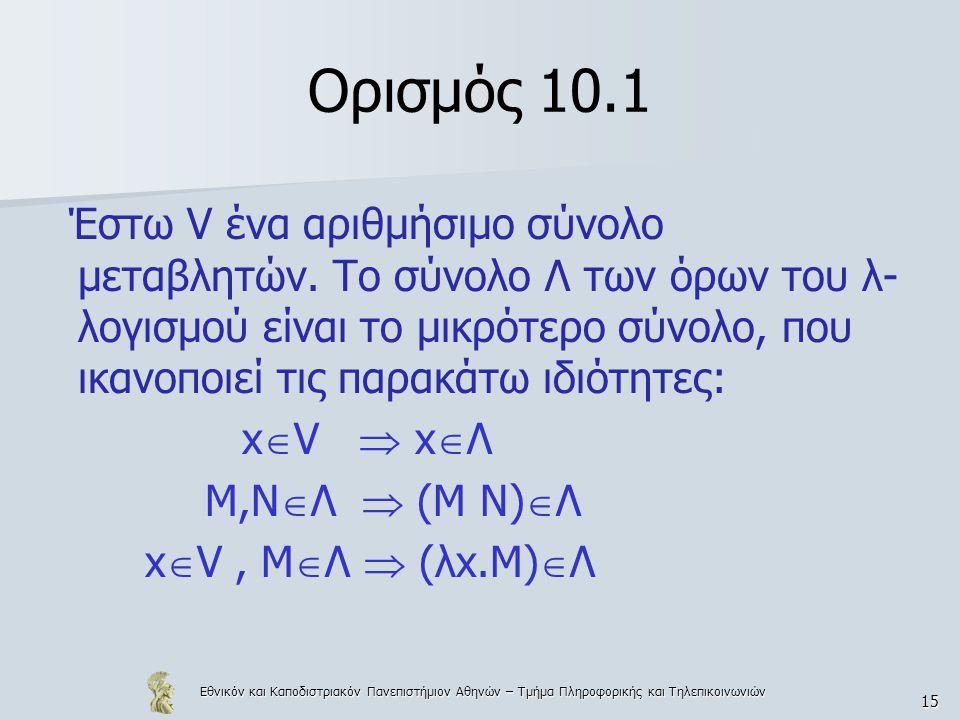 Εθνικόν και Καποδιστριακόν Πανεπιστήμιον Αθηνών – Τμήμα Πληροφορικής και Τηλεπικοινωνιών 15 Ορισμός 10.1 Έστω V ένα αριθμήσιμο σύνολο μεταβλητών. Το σ