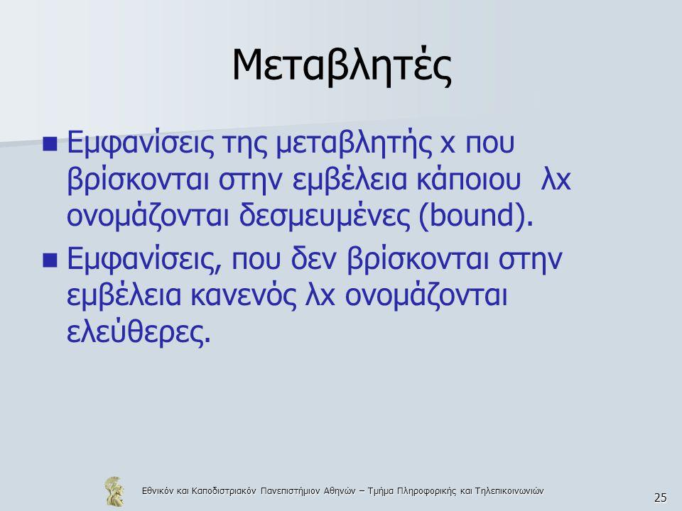 Εθνικόν και Καποδιστριακόν Πανεπιστήμιον Αθηνών – Τμήμα Πληροφορικής και Τηλεπικοινωνιών 25 Μεταβλητές Εμφανίσεις της μεταβλητής x που βρίσκονται στην