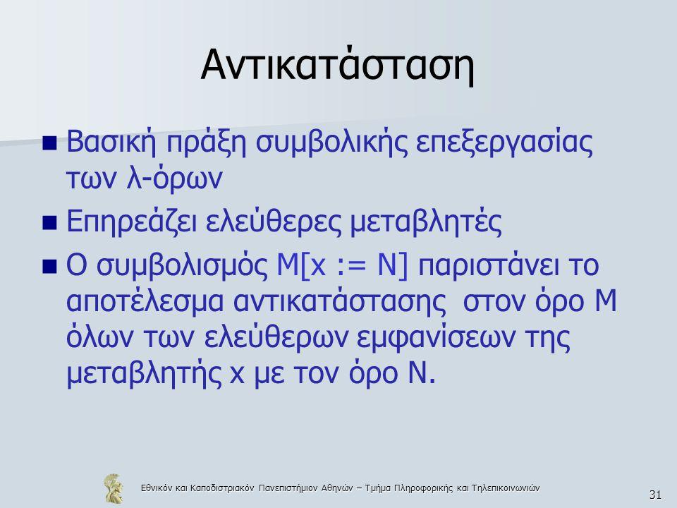 Εθνικόν και Καποδιστριακόν Πανεπιστήμιον Αθηνών – Τμήμα Πληροφορικής και Τηλεπικοινωνιών 31 Αντικατάσταση Βασική πράξη συμβολικής επεξεργασίας των λ-ό