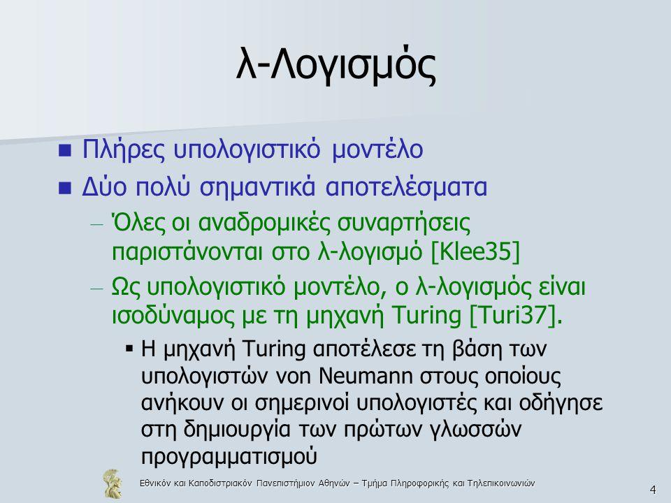 Εθνικόν και Καποδιστριακόν Πανεπιστήμιον Αθηνών – Τμήμα Πληροφορικής και Τηλεπικοινωνιών 25 Μεταβλητές Εμφανίσεις της μεταβλητής x που βρίσκονται στην εμβέλεια κάποιου λx ονομάζονται δεσμευμένες (bound).