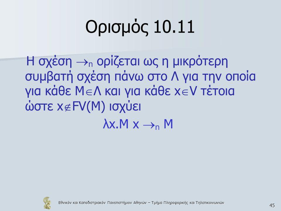 Εθνικόν και Καποδιστριακόν Πανεπιστήμιον Αθηνών – Τμήμα Πληροφορικής και Τηλεπικοινωνιών 45 Ορισμός 10.11 Η σχέση  n ορίζεται ως η μικρότερη συμβατή